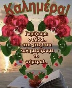 Beautiful Pink Roses, Greek Language, Greek Quotes, Christmas Ornaments, Holiday Decor, Cartoons, Facebook, Cartoon, Christmas Jewelry