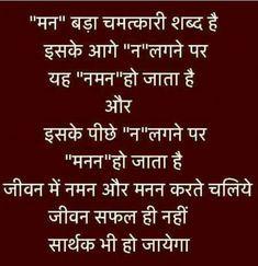 Jai Shri Radha Krishna ki jai Love Good Morning Quotes, Good Thoughts Quotes, Morning Prayer Quotes, Good Life Quotes, Wise Quotes, Faith Quotes, Deep Thoughts, Chankya Quotes Hindi, Hindu Quotes