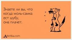 Аткрытка №413642: Знаете ли вы, что   когда моль-самка   ест шубу,   она плачет. - atkritka.com