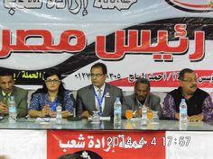 """مؤتمر حملة """" إرادة شعب"""" ببورسعيد"""