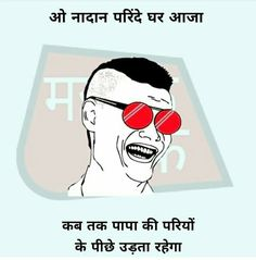Funny Jokes In Hindi, Funny Quotes, Funny Memes, Attitude Quotes For Boys, Cute Baby Girl Pictures, Funny Messages, Hindi Quotes, Funny Posts, Cute Babies