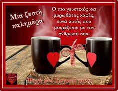 Kalimera Drink Sleeves, Good Morning, Mugs, Tableware, Love, Buen Dia, Dinnerware, Bonjour, Tumblers