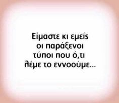 Great Words, Wise Words, Funny Memes, Jokes, Greek Quotes, Favorite Quotes, Me Quotes, It Hurts, Lyrics