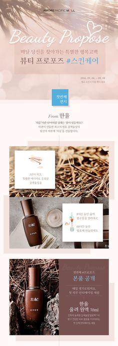 – 아모레퍼시픽 쇼핑몰 Page Design, Layout Design, Web Design, Cosmetic Web, Pop Up Banner, Text Layout, Event Banner, Promotional Design, Brand Promotion