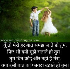 very heart touching sad quotes - Sad Love Thoughts Sayri Hindi Love, Love Quotes In Hindi, True Love Quotes, Romantic Love Quotes, Sad Quotes, Peace Quotes, Romantic Poetry, Night Quotes, Music Quotes