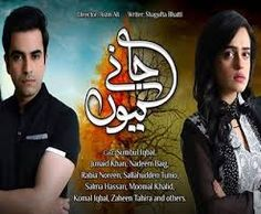 Watch Jaane kyun Episode 11 By Ary Digital In HD Quality 3 July 2014. Today Pkchaska.com Is Going To Publish The New Story Of Drama Jaane kyun Episode 11.