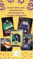 6 Δωρεάν Οnline Παιδικές Βιβλιοθήκες! :: Bee-kids Child Development, Baseball Cards, Children, Books, Livros, Boys, Libros, Kids, Book