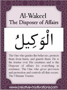 The 99 Countdown-- Day 25: Al Wakeel.. Follow on Facebook: http://on.fb.me/O4NQE7 --or-- http://on.fb.me/1hZhhCF