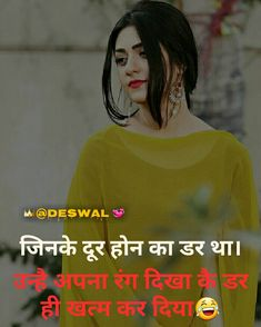 Best Lyrics Quotes, Hindi Quotes, Ego Quotes, Life Quotes, Hindi Words, Dil Se, Heart Quotes, Funny Babies, Aesthetic Wallpapers