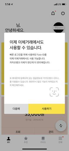 카카오뱅크 1805 Mobile Ui Design, App Ui Design, User Interface Design, Web Design, Coin App, Pop Up Banner, User Experience Design, Ui Design Inspiration, Web Layout