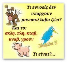 Φωτογραφία του Frixos ToAtomo. Ancient Memes, Funny Greek Quotes, Funny Statuses, Clever Quotes, Funny Times, Jokes Quotes, True Words, Just For Laughs, Funny Photos