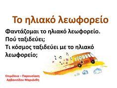 Το ηλιακο λεωφορειο Teaching, Education, Onderwijs, Learning, Tutorials
