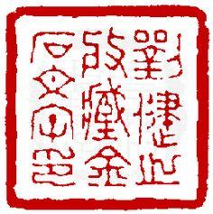 A SEAL BY DING SHANG YU (1865-1935) 丁尚庾為劉體智(悔之)刻〔劉健之收藏金石文字印〕正方朱文寬邊印。邊款為【戊申夏,二仲。】