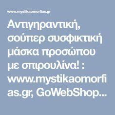 Αντιγηραντική, σούπερ συσφικτική μάσκα προσώπου με σπιρουλίνα! : www.mystikaomorfias.gr, GoWebShop Platform Beauty Recipe, Homemade Beauty, Serum, Beauty Hacks, Healing, Tv, Bracelets, Diet, Beauty