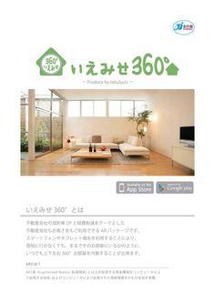 不動産の広告・宣伝などのサービスを提供している株式会社ユニバーサル広告社(所在地:東京都豊島区、代表取締役:榎本 祐介)は、2014年7月22日(火)より、360°写真などをARコンテンツとして、物件情報を発信できるサービス「いえみせ360°」を提供開始した。消費者は、物件広告の紙面に掲載したQRコードをスマホやタブレットの画面に映すだけで、物件のバーチャル内覧ができる。
