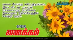 Best Good Morning Quotes in Tamil HD Wallpapers Best Inspiration Tamil Kavithai Images Morning Wishes Messages Motivational Good Morning Quotes, Tamil Motivational Quotes, Hd Quotes, Good Morning Flowers, Good Morning Images, I Love You Animation, Sunrise Quotes, Good Afternoon Quotes, Whatsapp Status Quotes