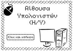 Αφίσα για την πόρτα (τ.ε., παράλληλη στήριξη, υπολογιστές, βιβλιοθήκη, δάσκαλοι) - Playground Learning Math Equations