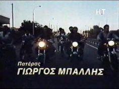 """Φυλακές Ανηλίκων - Εισαγωγή (""""Σάπια Βίδα"""" τραγούδι ολόκληρο) ΓΑΜΑΕΙ Η ΜΟΥΣΙΚΗ!!!!!!!!!!!!!!!!!!!1"""