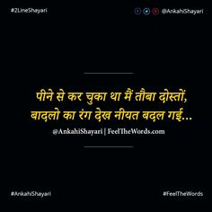 पीने से कर चुका था मैं तौबा दोस्तों  #LoveShayari #FeelTheWords #AnkahiShayari #2LineShayari #Shayari