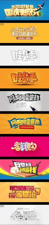 一些字体|专题/活动|网页|zongmo...