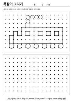 점선잇기 똑같이그리기 Preschool Curriculum, Preschool Learning, Teaching Kids, Coding For Kids, Math For Kids, Math Resources, Preschool Activities, Visual Perception Activities, Free Printable Puzzles