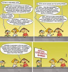 Funny Greek Quotes, Funny Pins, Funny Stuff, Funny Cartoons, More Fun, Funny Pictures, Humor, Comics, Languages