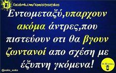 Δημοσίευση Instagram από Quotes Of Truth • 22 Απρ, 2019 στις 4:14 μμ UTC Greek Memes, Greek Quotes, Funny Memes, Jokes, Funny Stuff, Brainy Quotes, Truth Quotes, True Facts, Chistes