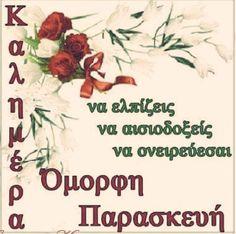 Good Night, Good Morning, Happy Friday, Pictures, Nighty Night, Buen Dia, Bonjour, Good Night Wishes, Good Morning Wishes