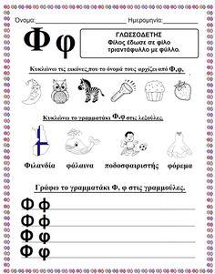 Greek Language, Speech And Language, Learn Greek, Greek Alphabet, School Lessons, Home Schooling, Learn To Read, Pre School, Kindergarten