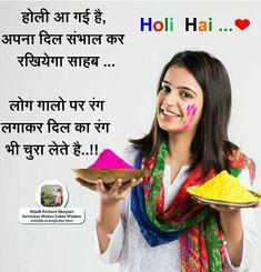 Happy Holi Shayari, Happy Holi Quotes, Happy Holi Wishes, Hindi Shayari Love, Love Quotes In Hindi, Nice Quotes, Holi Thoughts, Happy Holi Images Hd, Holi In Hindi