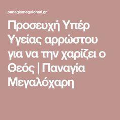 Orthodox Prayers, Prayer For Family, Psalms, Wise Words, Religion, Spirituality, Faith, Quotes, Remedies
