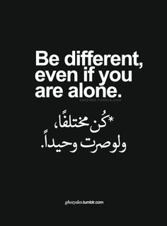Sand Quotes, Bio Quotes, Daily Quotes, Words Quotes, Inspirational Quotes, Sayings, Arabic Tattoo Quotes, Funny Arabic Quotes, Islamic Love Quotes