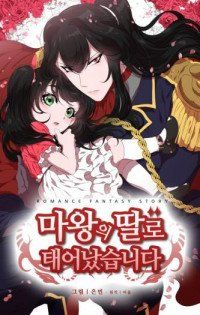I was born as the Demon Lord's daughter – Read manga online in english, you can also read manhua, manhwa in english for free. Tons of Isekai manga, manhua and manhwa are available. Read Manga Online Free, Online Manga, Free Manga, Yandere Manga, Chica Anime Manga, Read Anime, Manga To Read, English Romance, Historical Romance