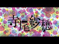寺尾紗穂 - 七草なつな