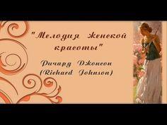 Мелодия женской красоты