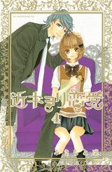 Shoujo, Manga Anime, Geek Stuff, Fictional Characters, Sleeves, Libros, Geek Things, Fantasy Characters