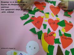 ΕΘΕΛΟΝΤΙΣΜΟΣ ΚΑΙ ΣΧΟΛΙΚΗ ΒΙΑ- ΕΚΦΟΒΙΣΜΟΣ  Τι φαντάστηκαν τα παιδιάότιαντιμετωπίζει ένα θύμα βίας στοσχολείο;; Προσδιορί... Logos, Cards, Logo, Maps, Playing Cards