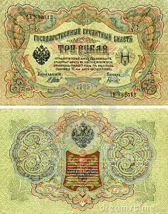 imperial Russia period designs | Old money of the Imperial russian period. Royal currency (1905). Three ...