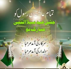 The Third month of Islamic Calendar is associated with the birth and death anniversary of beloved Holy Prophet Muhammad (PBUH) Eid Milad Un Nabi images Eid E Milad, Eid Milad Un Nabi, Rabi Ul Awal, Imam Hussain Karbala, Islamic Page, Allah Wallpaper, Noble Quran, Birth And Death