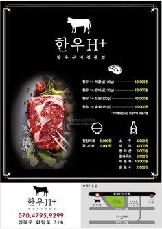 [음식점 한식 고기집 식당 간판] 성북구 성북 석관 석관동 간판 제작 : 한우 구이 전문점 한우 H+ - 업종별 간판 제작 > 간판제작전문브랜드-파란고릴라 Korean Bbq Menu, Menu Flyer, Menu Restaurant, Food, Meals