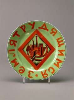 "Plate ""Land to the Working People"". N. Altman. State Porcelain Factory. 1919."