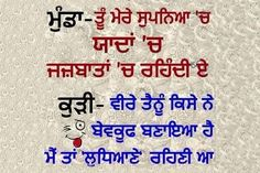 Main Tan Ludhiane Rehni Aan - Funny Punjabi Status Funny Couples Memes, Funny Friend Memes, Funny Kid Memes, Funny Jokes To Tell, Really Funny Memes, Funny Texts, Art Quotes Funny, Super Funny Quotes, Funny Quotes About Life