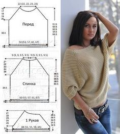 pulover reglan s razrezom 2 Homebody Sweater Knitting Patterns, Coat Patterns, Knitting Designs, Crochet Blouse, Knit Crochet, Crochet Clothes, Diy Clothes, Diy Crafts Knitting, How To Purl Knit