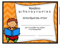 Δραστηριότητες, παιδαγωγικό και εποπτικό υλικό για το Νηπιαγωγείο & το Δημοτικό: Βραβειάκια για τρομερά Νηπιάκια (για το τέλος της σχολικής χρονιάς) - μέρος δεύτερο My Teacher, Classroom Management, Back To School, Free Printables, My Books, Kindergarten, Graduation, Language, Letters