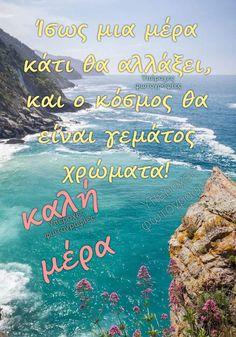 Καλημέρες♥ Good Night, Good Morning, Greek Quotes, Movie Posters, Nighty Night, Buen Dia, Bonjour, Film Poster, Good Night Wishes
