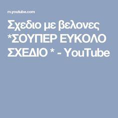 Σχεδιο με βελονες *ΣΟΥΠΕΡ ΕΥΚΟΛΟ ΣΧΕΔΙΟ * - YouTube
