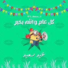 كل عام وانتم بخير بمناسبة عيد الفطر السعيد #تصاميم#العيد