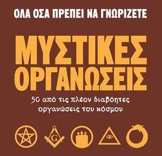 """Διαγωνισμός koukidaki με δώρο το βιβλίο """"Μυστικές οργανώσεις"""""""