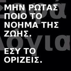 ΟΛΑ ΕΞΑΡΤΩΝΤΑΙ ΑΠΟ ΕΜΑΣ. Greek Quotes, Good Life Quotes, Jokes, Husky Jokes, Memes, Funny Pranks, Lifting Humor, Humor, Pranks