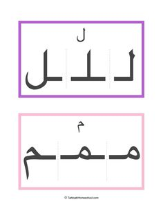 Arabic Alphabet Pdf, English Worksheets For Kids, Islam For Kids, Arabic Lessons, Letters For Kids, Science Crafts, Learn Islam, Free Teaching Resources, Arabic Language